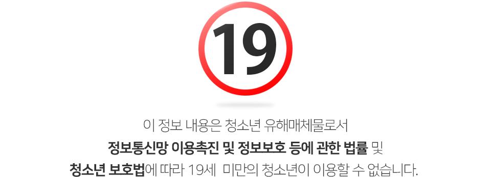 성인용품 쇼핑몰 - 남성 여성 자위기구 동영상 사진 후기